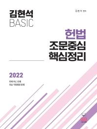2022 김현석 베이직 헌법 조문중심 핵심정리