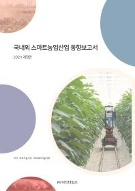 국내외 스마트농업산업 동향보고서(2021)