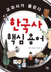 한국사 핵심 용어