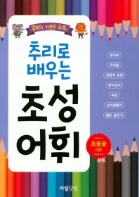 추리로 배우는 초성 어휘:초등용(상)