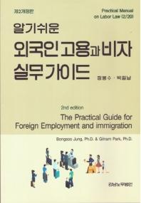 알기쉬운 외국인 고용과 비자 실무가이드