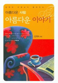김재숙 선생님이 들려주는 아름다운 사람 아름다운 이야기