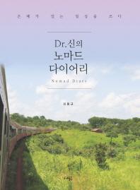 Dr. 신의 노마드 다이어리