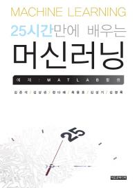25시간만에 배우는 머신러닝 예제: MATLAB 활용