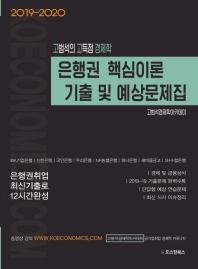 고범석의 고득점 경제학 은행권 핵심이론, 기출 및 예상문제집(2019~2020)