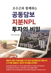 오수근과 함께 하는 공동담보 지분NPL 투자의 비밀
