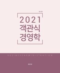 객관식 경영학(2021)