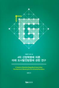 4차 산업혁명에 따른 미래 도시발전방향에 관한 연구