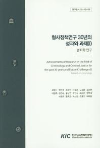 형사정책연구 30년의 성과와 과제. 1