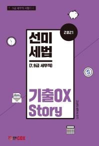 선미세법 기출OX Story(2021)