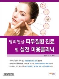 병의원급 피부질환 진료 및 실전 미용클리닉