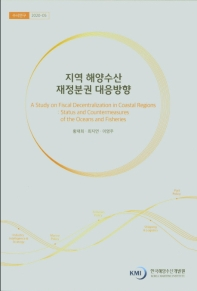 지역 해양수산 재정분권 대응방향