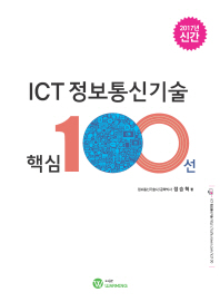 ICT 정보통신기술 핵심 100선(2017)