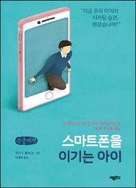 스마트폰을 이기는 아이(큰글씨책)
