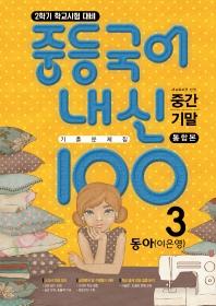 내신 100 중학 국어 중3-2 중간+기말 통합본 기출문제집(동아 이은영)(2020)
