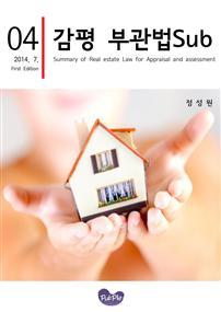 감평 부관법Sub 1st edition