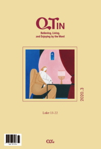 말씀대로 믿고 살고 누리는 큐티인(QTIN)(영문판)(2020년 3월호)[POD]