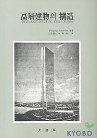 고층건물의 구조