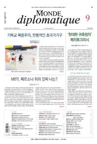 르몽드 디플로마티크(한국어판)(2020년 9월호)