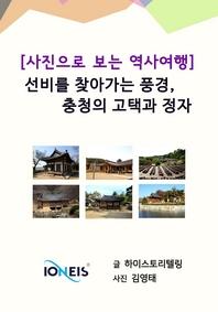 [사진으로 보는 역사여행] 선비를 찾아가는 풍경, 충청의 고택과 정자