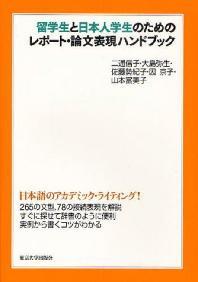 留學生と日本人學生のためのレポ―ト.論文表現ハンドブック