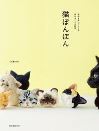 猫ぽんぽん 毛絲を卷いてつくる個性ゆたかな動物