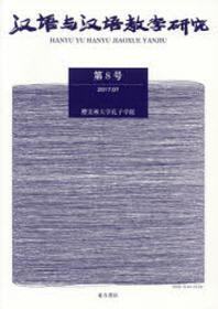 漢語與漢語敎學硏究 第8號