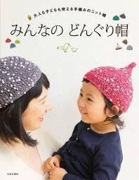 みんなのどんぐり帽 大人も子どもも使える手編みのニット帽