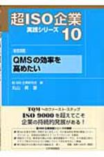 超ISO企業實踐シリ-ズ 10