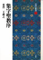 集字聖敎序 中國法書選16