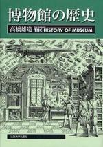 博物館の歷史