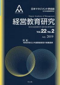 經營敎育硏究 日本マネジメント學會誌(臼.日本經營敎育學會) VOL.22NO.2(2019JULY)