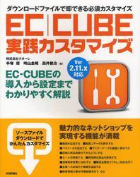 EC|CUBE實踐カスタマイズ ダウンロ-ドファイルで卽できる必須カスタマイズ