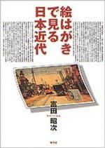 繪はがきで見る日本近代