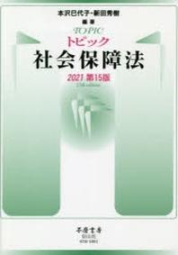 トピック社會保障法 2021第15版