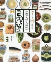 台灣醬(タイワンジャン) 台灣の美味しい調味料 食物風土