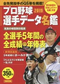 プロ野球選手デ-タ名鑑 2019