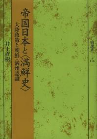 帝國日本と<滿鮮史> 大陸政策と朝鮮.滿州認識