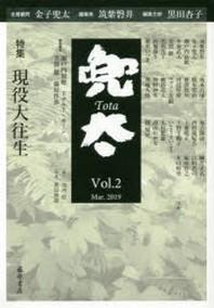 兜太 VOL.2(2019MAR.)