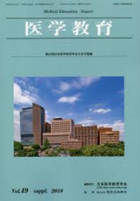 醫學敎育 第49卷.補冊