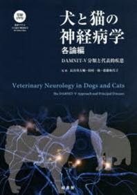 犬と猫の神經病學 綠書房創業55周年記念出版 各論編