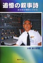 追憶の敍事詩 ある航空機關士の半生