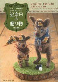 羊毛フェルト作品をワンランクアップ!記念日の贈り物
