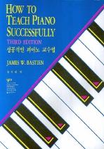 성공적인 피아노 교수법