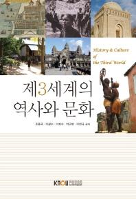 제3세계의역사와문화(2학기, 워크북포함)