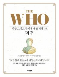 더 후(The Who)