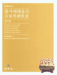 종가제례음식: 충청편