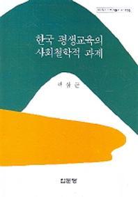 한국 평생교육의 사회철학적 과제