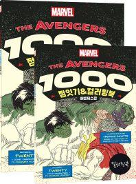The Avengers 1000 점잇기&컬러링북: 어벤져스편