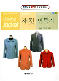 프로에게 사진으로 쉽게 배우는 재킷 만들기